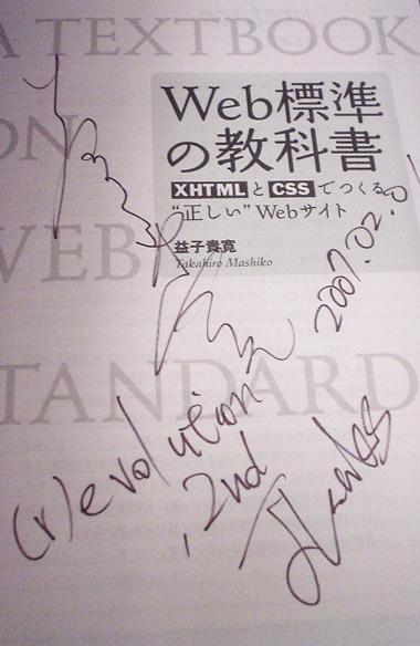 益子さんサイン本